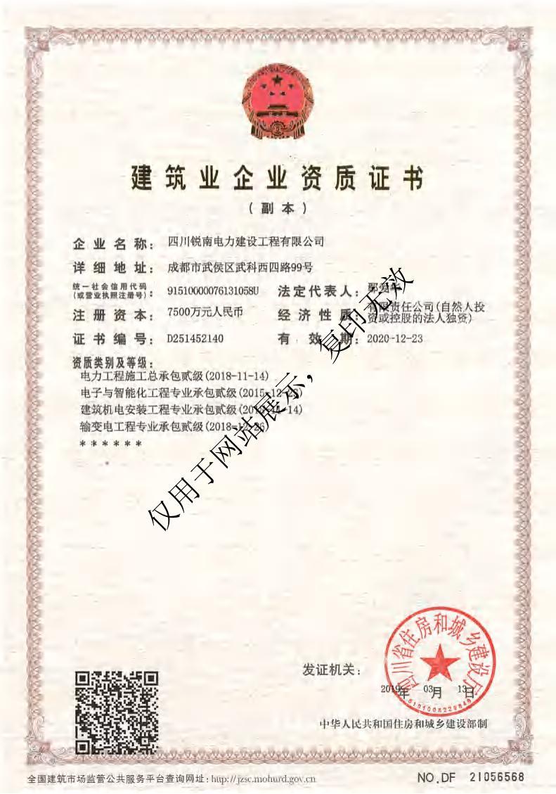 资质等级证书
