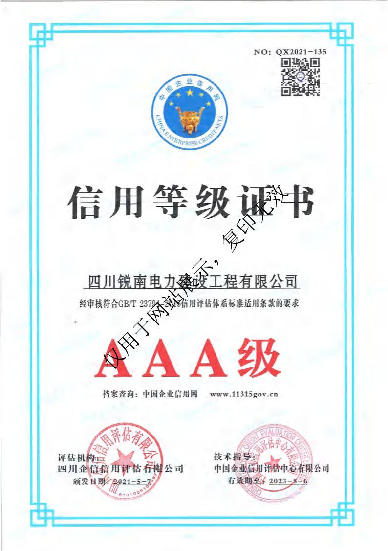 <p> AAA信用等级证书 </p>