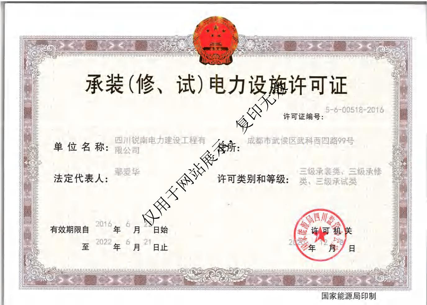 承装修试资质证书